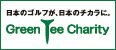Green Tee Charity