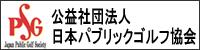 日本パブリックゴルフ協会