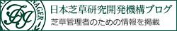 日本芝草研究開発機構ブログ