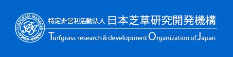 特定非営利活動法人 日本芝草研究開発機構