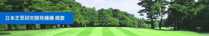 日本芝草研究開発機構 概要