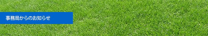 【スポーツ庁後援】〆切 第15回「3級」芝草管理技術者3級資格認定試験申込み 3月6日(金)まで